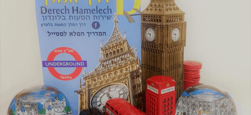 שאטל בלונדון לתייר הישראלי